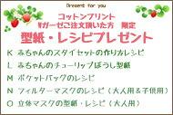 コットンプリント・ダブルガーゼお買い上げの方限定プレゼント!