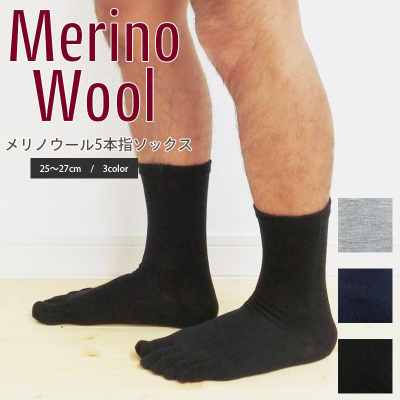 靴下 メリノ ウール