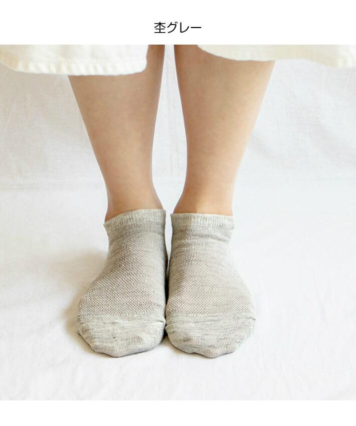リネンソックス メッシュ スニーカー くるぶし丈 ソックス 靴下 レディース 涼しい 涼感 冷感 麻の靴下 麻 夏 サンダル サンダルソックス スニーカーソックス