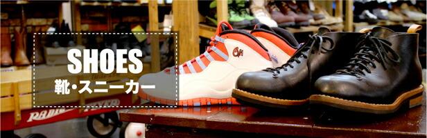 メンズ靴・スニーカー類