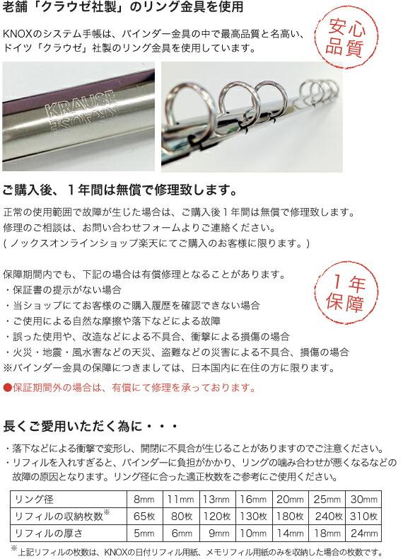 クラウゼ社製のバインダー金具使用