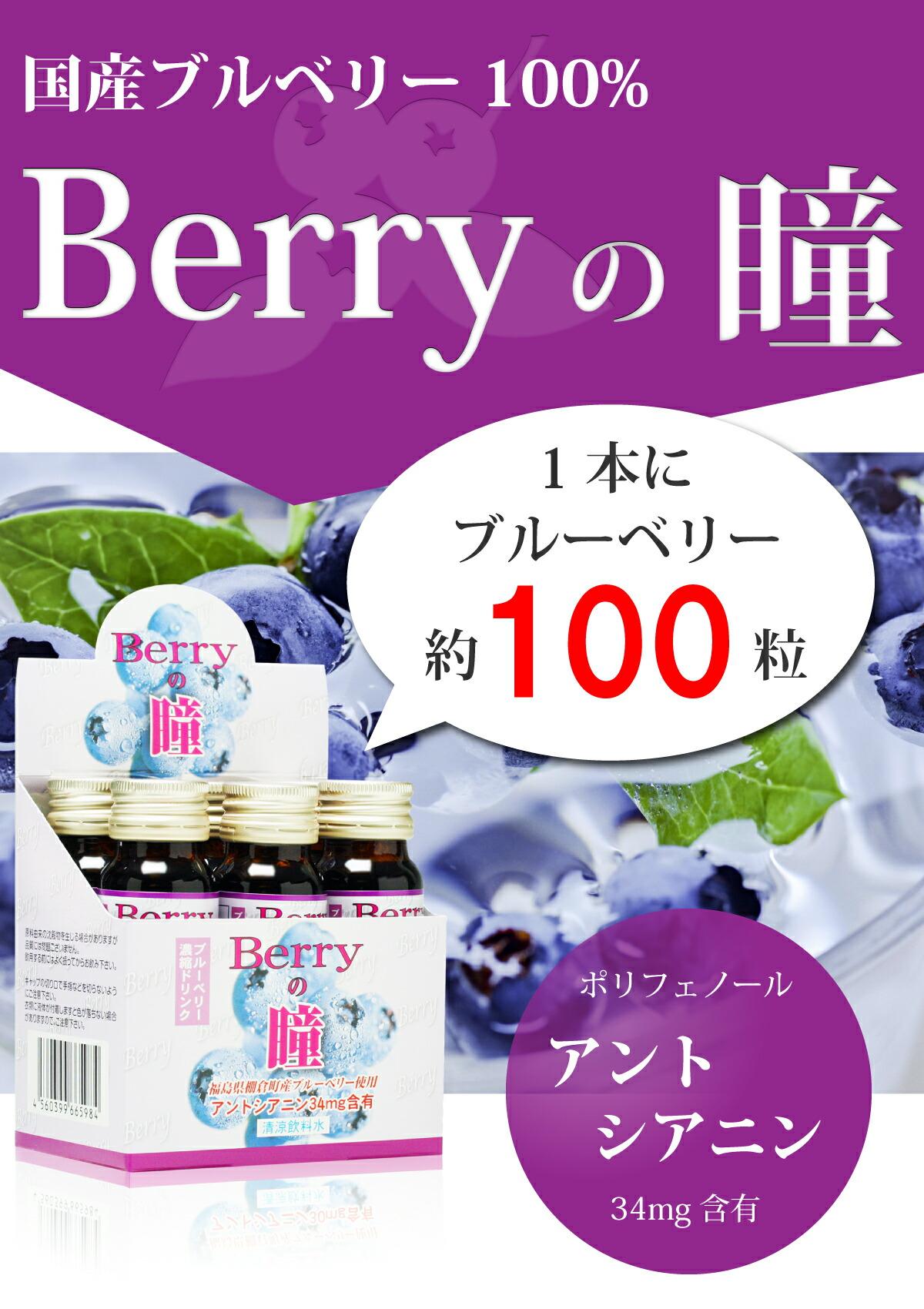 国産ブルーベリー100%ドリンク