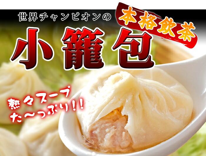 中国料理世界チャンピオンの小籠包