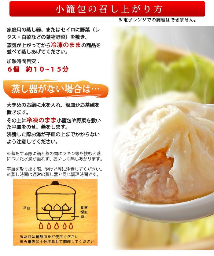 小籠包の美味しい調理方法