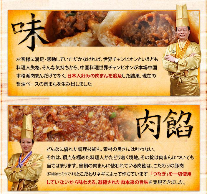 肉まんの味・肉餡