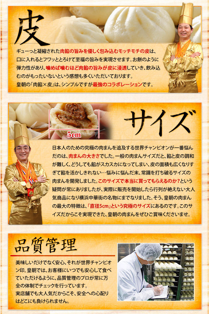 肉まんの皮・サイズ・品質管理