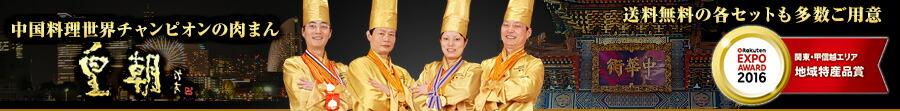 中国料理世界チャンピオンの肉まん-横浜中華街皇朝-