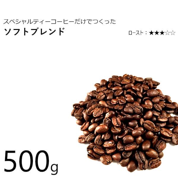 ソフトブレンド500g