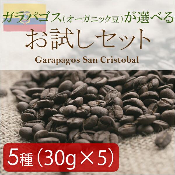 ガラパゴスが選べるお試しセット 5種類 150g(30g×5)