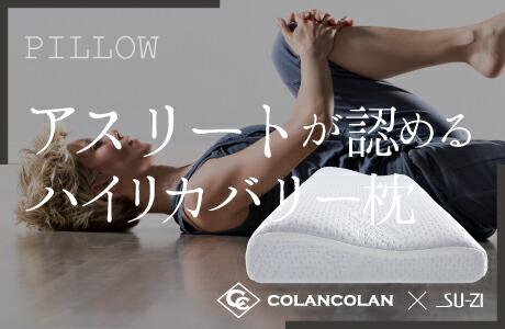 コランコラン磁気枕