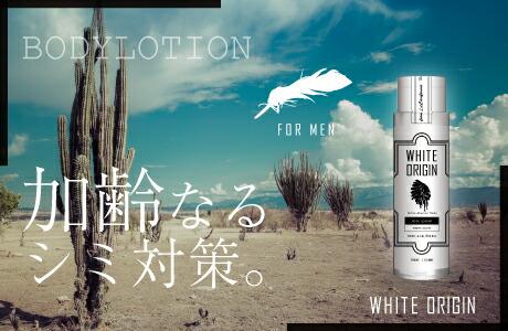 ホワイトオリジン ローション