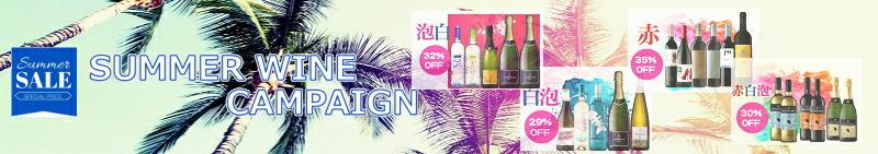 ワインキャンペーン