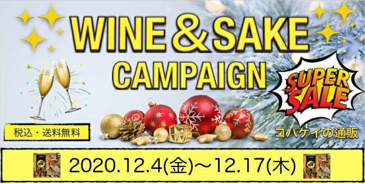 冬のワインキャンペーン