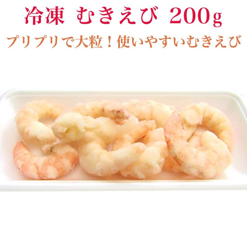 むきえび 200g【海老 エビ えび】