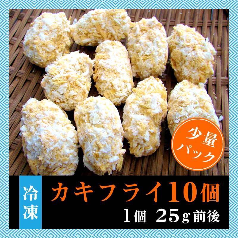冷凍 カキフライ10個(1個25g前後)少量パック