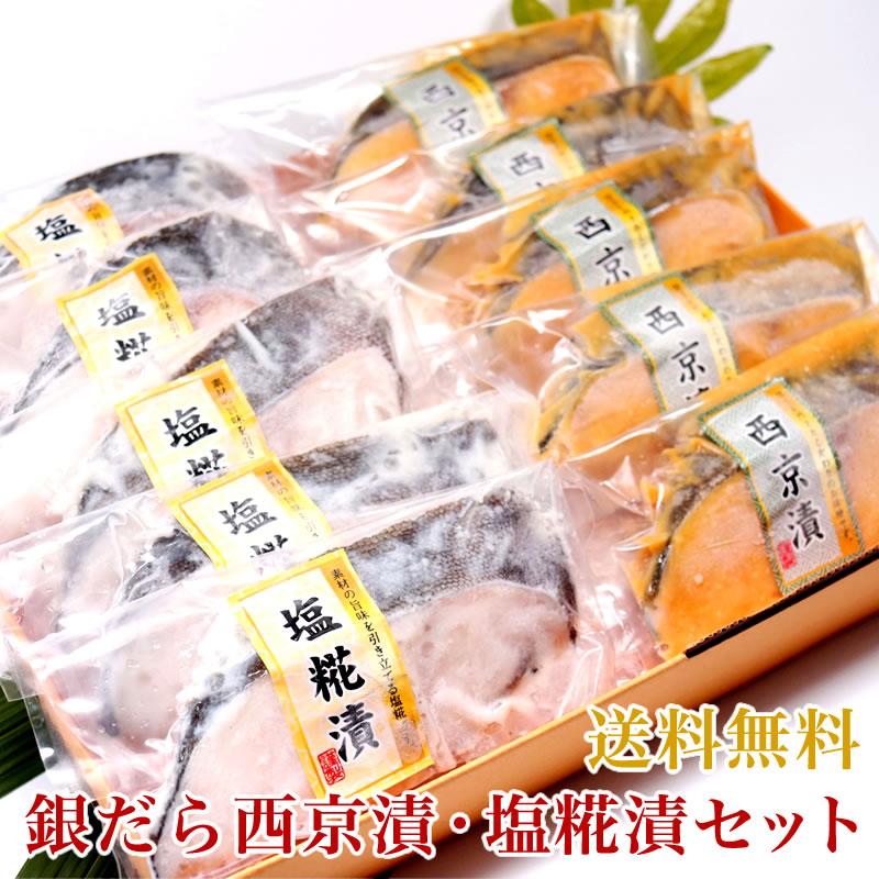 【送料無料】銀だら西京漬・塩糀漬セット【銀ダラ 銀鱈】【ギフト 贈答 お取り寄せ】