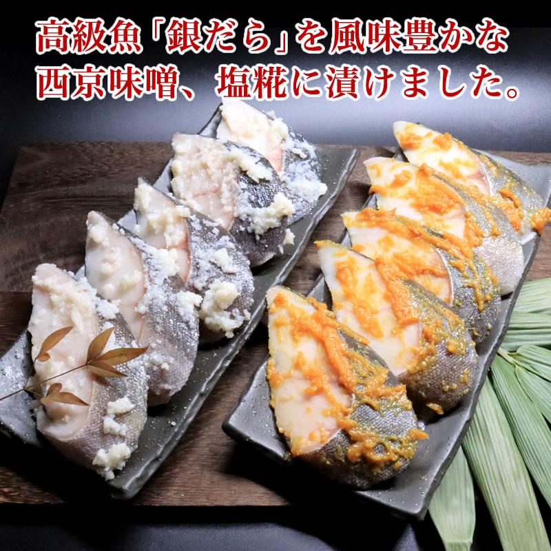 高級魚「銀だら」を風味豊かな西京味噌、塩糀に漬けました。