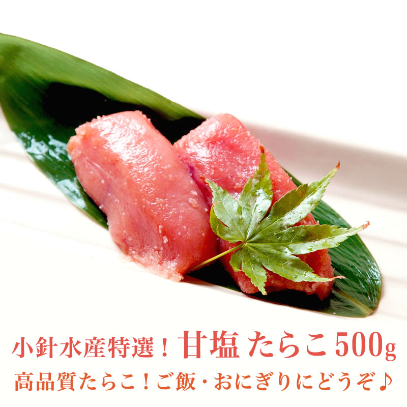 甘塩たらこ 500kg【最高品質】【たらこ タラコ 鱈子】