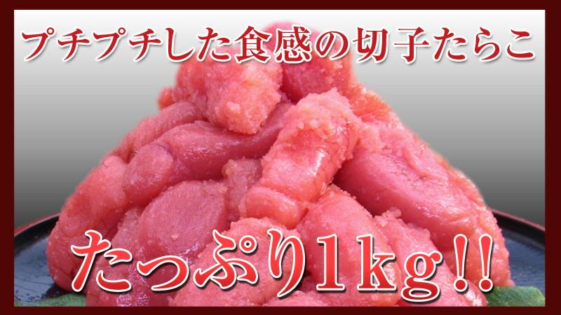 プチプチした食感の「切子たらこ」たっぷり1kg!