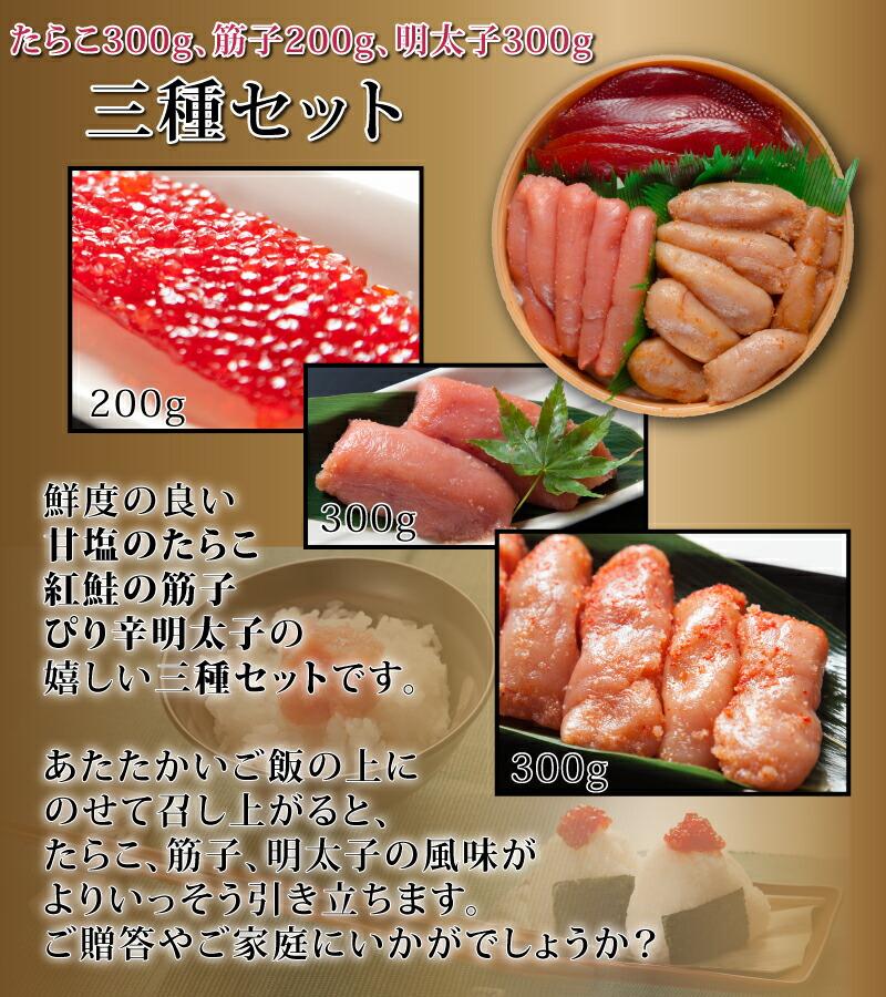 鮮度の良い甘塩のたらこ・紅鮭の筋子・ひり辛の明太子の嬉しい三種セットです。