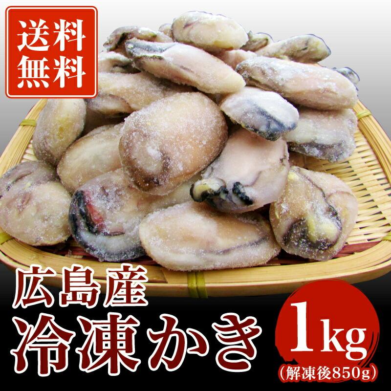 広島産 冷凍かき 1kg(解凍後850g)