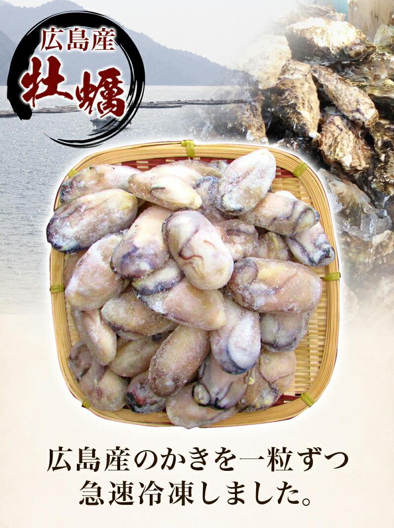 広島産のかきを一粒づつ急速冷凍しました。