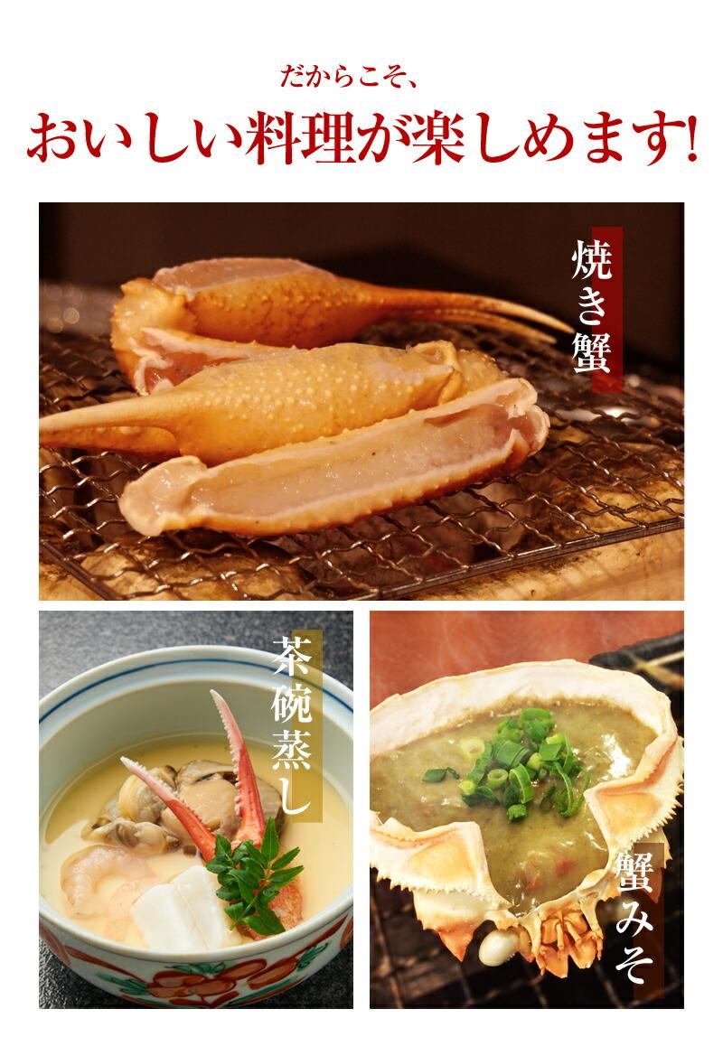 焼き蟹・茶碗蒸し・蟹みそなどおいしい料理が楽しめます!