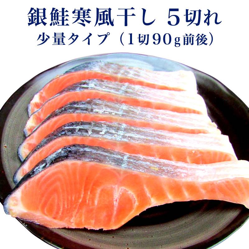 銀鮭寒風干し 5切れ(1切90g前後)【少量タイプ】