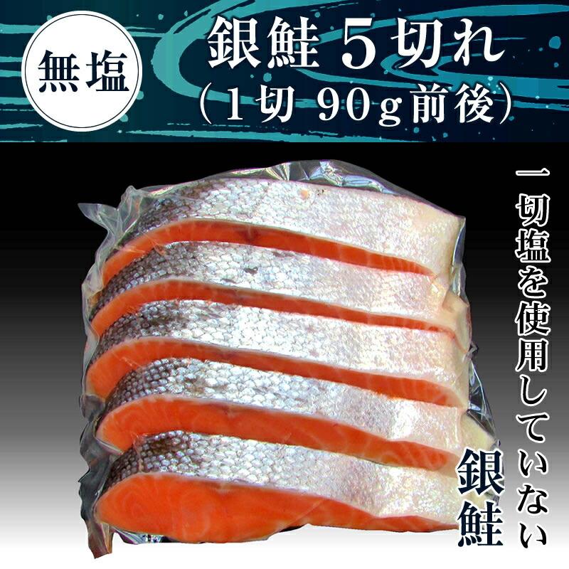 無塩 銀鮭 5切れ(1切 90g前後)