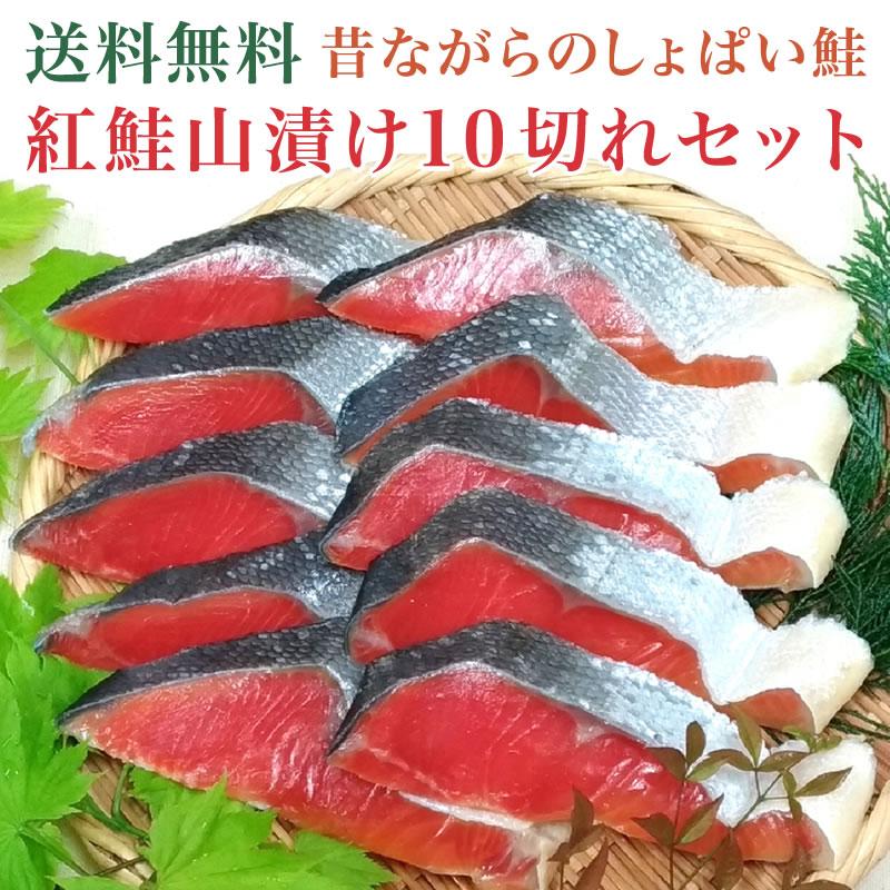 【送料無料】紅鮭山漬け 10切れセット【しょっぱい 辛口 激辛】【さけ サケ 鮭】【ギフト 贈答】