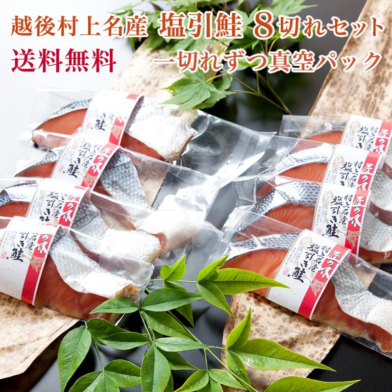 【送料無料】越後村上名産 塩引鮭 8切れセット(1切れ真空パック)【塩引き鮭】【さけ サケ 鮭】