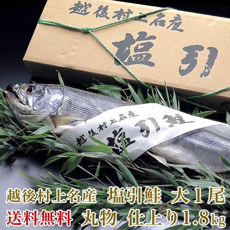 越後村上名産 塩引鮭 大1尾 丸物 仕上り1.8kg
