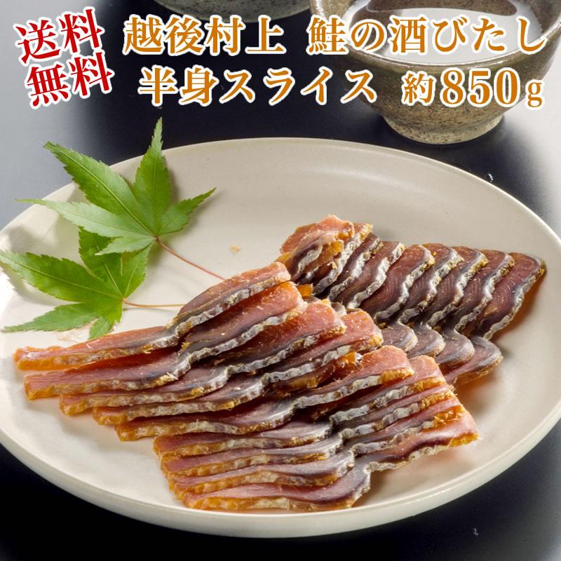 【送料無料】越後村上 鮭の酒びたし 半身スライス 約850g【さけ 鮭 サケ】
