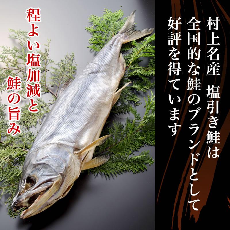 程よい塩加減と鮭の旨み「村上名産 塩引き鮭」は全国的な鮭のブランドとして好評を得ています。