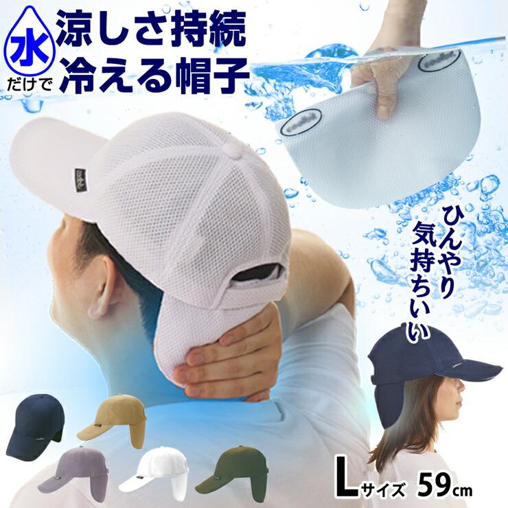 熱中症対策 暑さ対策 帽子 キャップ 水だけで ひんやり ヒンヤリ 涼しさ持続 メッシュキャップ 首 冷却 後頭部 冷却 します
