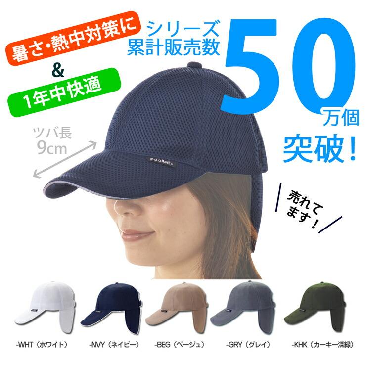 熱中症対策 暑さ対策 帽子 キャップ メッシュキャップ シリーズ累計50万枚突破のメッシュキャップ