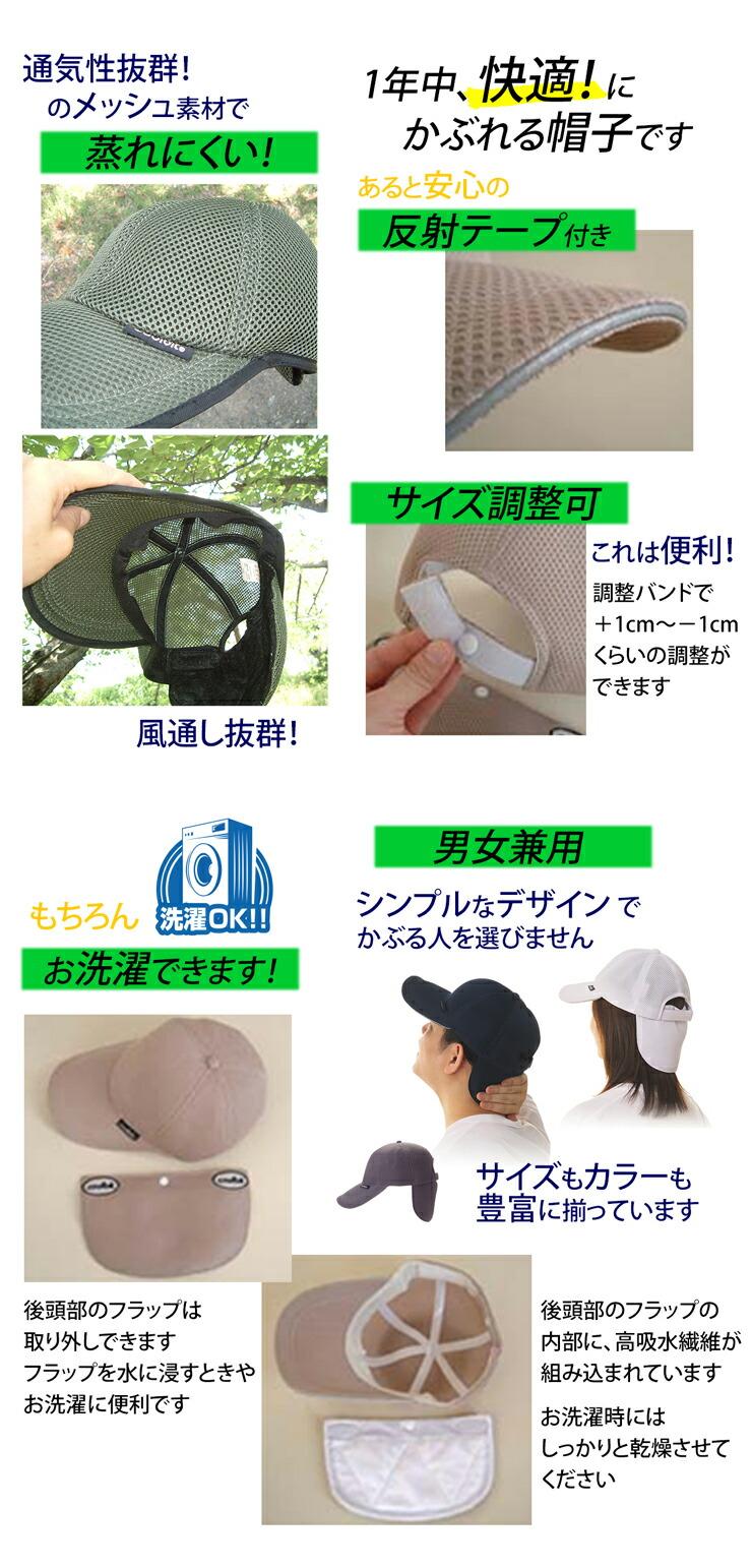 1年中快適 おすすめ 通気性抜群 メッシュ素材 蒸れにくい 風通し最高 夜間も安心 反射テープ付き サイズ調整可能 洗濯可能 清潔に使えます男女兼用 ユニセックス シンプルなデザイン 春 帽子 夏 帽子