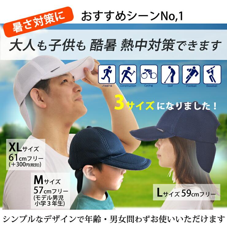 熱中症対策におすすめNo1 自分や家族の熱中症予防対策 に男女兼用 ユニセックス キャップ メンズ 大きいサイズ ゴルフ キャップ ゴルフ 帽子 ウォーキング 帽子 日焼け防止 帽子 日焼け防止 ランニングキャップ マラソンウェア マラソン 帽子 マラソン グッズ 農業 帽子 熱中症対策 グッズ 建設業 帽子として