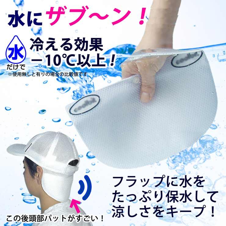 熱中症対策 暑さ対策 帽子 キャップ メッシュキャップ  冷える効果−10度以上 水をたっぷり保水 後頭部 日よけタレ フラップ
