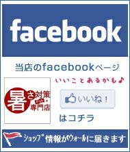 facebook暑さ対策ドット専門店いいね