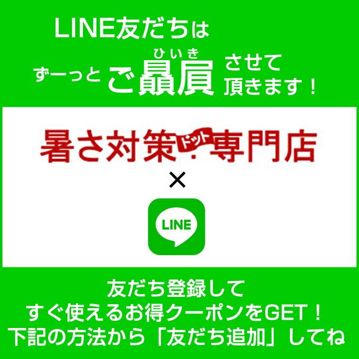 暑さ対策ドット専門店 LINE 友だち登録 Welcome !!