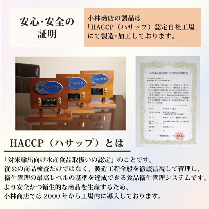 安心・安全の証明。小林商店の製品はHACCP(ハサップ)認定自社工場にて製造・加工しております。
