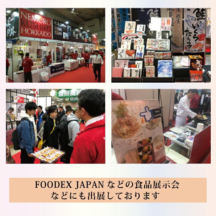FOODEX JAPANなどの食品展示会などもに出店しております。