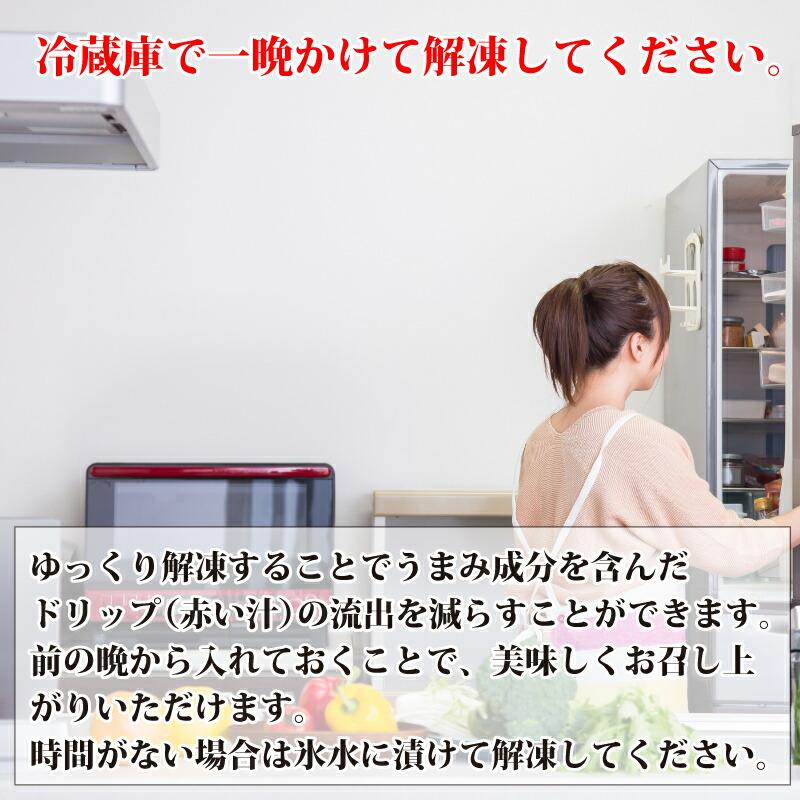 冷凍庫で一晩かけて解凍してください。ゆっくり解凍することでうまみ成分を含んだドリップ(赤い汁)の流出を減らすことができます。前の晩から入れておくことで、美味しくお召し上がりいただけます。 時間がない場合は氷水に漬けて解凍してください。