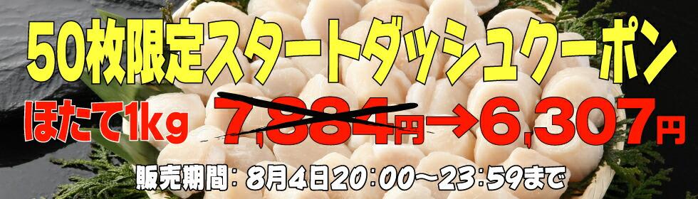 ほたて1,000円OFF