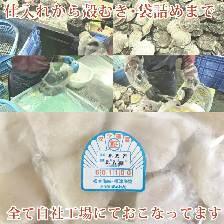北海道産刺身用ほたて貝柱600g