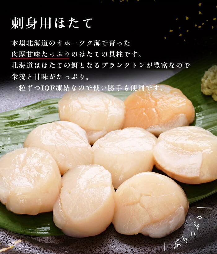 北海道産刺身用ほたて貝柱600g×2