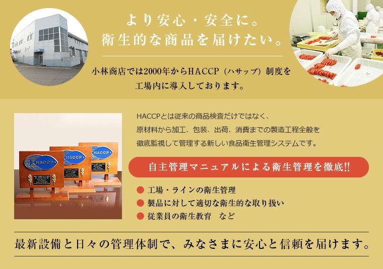 小林商店では2000年からHACCP(ハサップ)制度を工場内に導入しております。