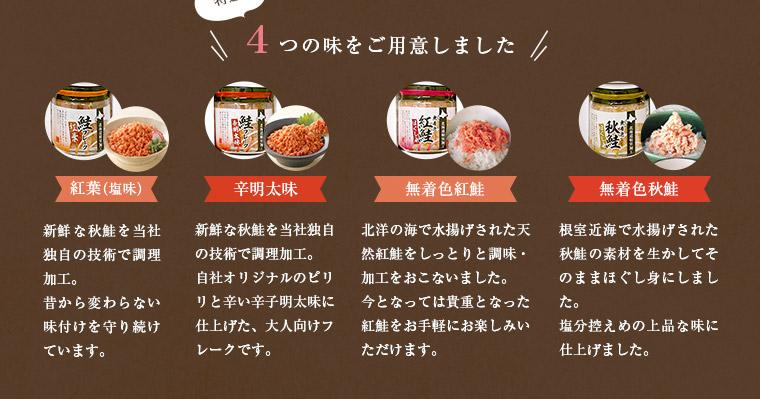 塩味/辛子明太味/塩味&辛子明太味セット 根室近海獲り  秋鮭フレーク