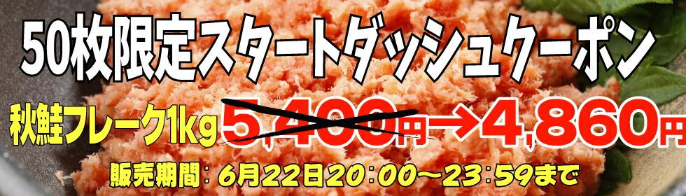 フレーク1kg1,000円OFF